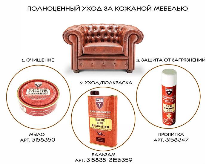 Специални продукти за грижа от естествена кожа, улесняват значително почистването на мебелите
